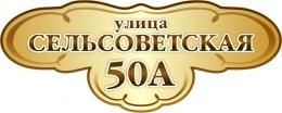 Купить Табличка Номер дома и название улицы №5 550х220мм в Беларуси от 14.00 BYN