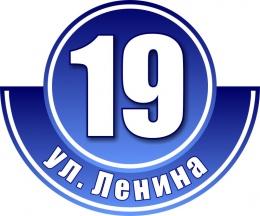 Купить Табличка Номер дома и название улицы 600х500мм в Беларуси от 35.00 BYN