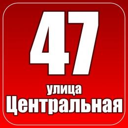 Купить Табличка Номер дома и название улицы  700х700мм в Беларуси от 56.00 BYN