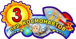 Купить Табличка Номер дома и название улицы с космонавтом 600*310 мм в Беларуси от 23.00 BYN