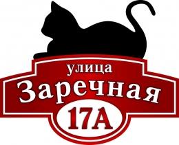 Купить Табличка Номер дома и название улицы с котом 500*400 мм в Беларуси от 24.00 BYN