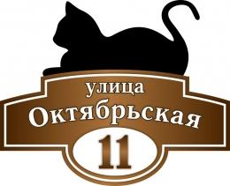 Купить Табличка Номер дома и название улицы с котом 500х410мм в Беларуси от 24.00 BYN