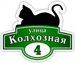 Купить Табличка Номер дома и название улицы с котом 520х430мм в Беларуси от 25.00 BYN