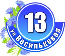 Купить Табличка Номер дома и название улицы  с  васильками 530*450 мм. в Беларуси от 27.00 BYN