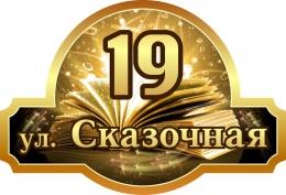Купить Табличка Номер дома и название улицы Сказочная 600х410мм в Беларуси от 28.00 BYN