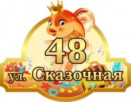 Купить Табличка Номер дома и название улицы Сказочная 600х470мм в Беларуси от 31.00 BYN