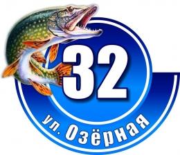 Купить Табличка Номер дома и название улицы со щукой 440х380мм в Беларуси от 19.00 BYN