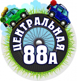 Купить Табличка Номер дома и название улицы в авто стиле 470х500мм. в Беларуси от 28.00 BYN