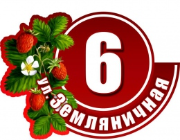 Купить Табличка Номер дома и название улицы в бордовых тонах с земляникой 510х370мм в Беларуси от 23.00 BYN