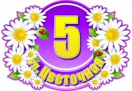Купить Табличка Номер дома и название улицы в фиолетовых тонах с ромашками 530х370 мм в Беларуси от 23.00 BYN