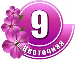 Купить Табличка Номер дома и название улицы в фиолетовых тонах 460х370 мм в Беларуси от 21.00 BYN