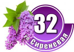Купить Табличка Номер дома и название улицы в фиолетовых тонах с сиренью 570х400мм в Беларуси от 28.00 BYN
