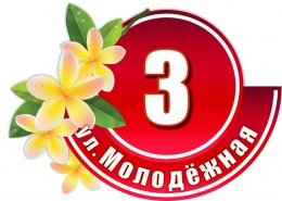 Купить Табличка Номер дома и название улицы в красно-малиновых тонах с цветами 530х380 в Беларуси от 23.00 BYN