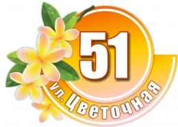 Купить Табличка Номер дома и название улицы в персиковых тонах с цветами 530х380 в Беларуси от 24.00 BYN