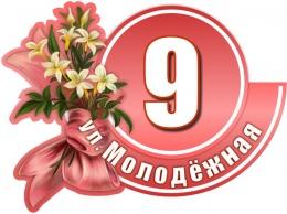 Купить Табличка Номер дома и название улицы в розовых тонах 550х400 мм в Беларуси от 25.00 BYN