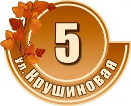 Купить Табличка Номер дома и название улицы в стиле Осень 460х370 мм в Беларуси от 21.00 BYN