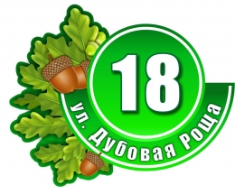 Купить Табличка Номер дома и название улицы в зелёных тонах Дубовая Роща 550х450мм в Беларуси от 29.00 BYN