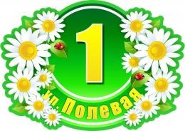 Купить Табличка Номер дома и название улицы в зеленых тонах с ромашками 530х370 мм в Беларуси от 22.00 BYN