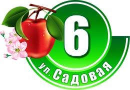 Купить Табличка Номер дома и название улицы в зеленых тонах с яблоком 530х380 в Беларуси от 24.00 BYN