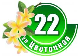 Купить Табличка Номер дома и название улицы в зеленых тонах с цветами 530х380 в Беларуси от 24.00 BYN