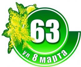 Купить Табличка Номер дома и название улицы в зелёных тонах с мимозой 500х410мм в Беларуси от 25.00 BYN