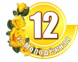 Купить Табличка Номер дома и название улицы в жёлтых тонах 470х370 мм в Беларуси от 21.00 BYN