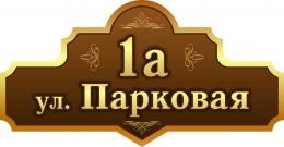 Купить Табличка Номер дома и название улицы в золотисто-коричневых тонах 590*310 мм в Беларуси от 22.00 BYN