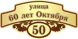 Купить Табличка Номер дома и название улицы в золотисто-коричневых тонах 600*300 мм в Беларуси от 21.00 BYN
