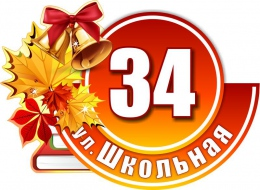Купить Табличка Номер дома и название улицы в золотисто-красных тонах на школьную тематику 530х380 в Беларуси от 24.00 BYN