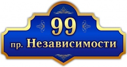 Купить Табличка Номер дома и название улицы в золотисто-синих тонах 610*320 мм в Беларуси от 24.00 BYN