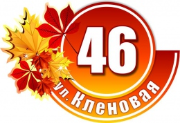 Купить Табличка Номер дома в стиле Осень 540х370мм в Беларуси от 23.00 BYN