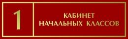 Купить Табличка Офисная Кабинетная 320х100 мм в Беларуси от 8.00 BYN
