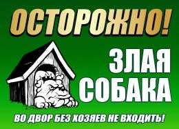 Купить Табличка Осторожно! Злая собака зеленая 250*180 мм в Беларуси от 5.00 BYN