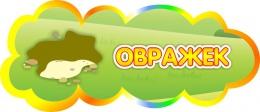 Купить Табличка Овражек 350*150 мм в Беларуси от 7.00 BYN