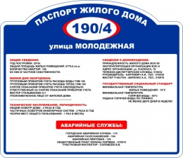 Купить Табличка Паспорт жилого дома и название улицы 800х690мм в Беларуси от 65.00 BYN