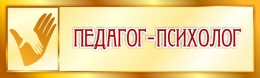 Купить Табличка Педагог-психолог в золотистых тонах 330*100 мм в Беларуси от 5.00 BYN