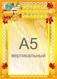 Купить Табличка с карманом А5 Кабинет начальных классов в стиле осень 220*310 мм в Беларуси от 8.40 BYN