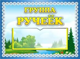 Купить Табличка с карманом для имен воспитателей группа Ручеёк 250*190 мм в Беларуси от 9.00 BYN