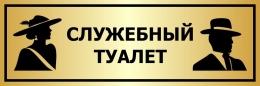 Купить Табличка Служебный туалет в золотистых тонах 300*100 мм в Беларуси от 3.00 BYN
