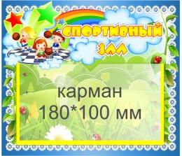 Купить Табличка Спортивный зал 220*191 мм в Беларуси от 9.00 BYN
