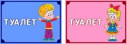 Купить Табличка Туалет для детского сада 220*160 мм в Беларуси от 4.00 BYN