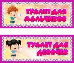 Купить Табличка Туалет для детского сада в сиреневых тонах 260*100 мм в Беларуси от 3.00 BYN