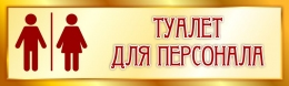 Купить Табличка Туалет для персонала 330*100 мм в Беларуси от 4.00 BYN