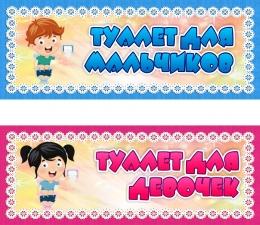 Купить Табличка Туалет с мальчиком голубая или с девочкой розовая 260*100 мм в Беларуси от 3.00 BYN