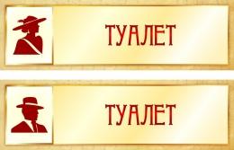 Купить Табличка Туалет в золотистых тонах 330*100 мм в Беларуси от 4.00 BYN