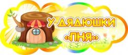 Купить Табличка У дядюшки пня 350*150 мм в Беларуси от 7.00 BYN
