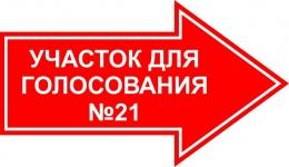 Купить Табличка Участок для голосования № 21 450*260 мм в Беларуси от 13.00 BYN