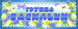 Купить Табличка в группу детского сада Васильки в голубых тонах 260*100 мм в Беларуси от 3.00 BYN