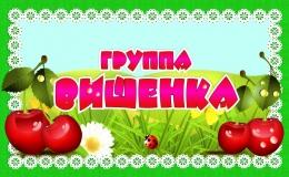 Купить Табличка в группу Вишенка 260*160 мм в Беларуси от 6.00 BYN