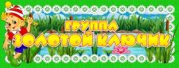 Купить Табличка в группу Золотой ключик 260*100 мм в Беларуси от 3.00 BYN